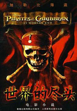 《加勒比海盗3世界的尽头》电影高清在线观看