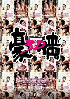 《3D豪情豪情2》电影高清在线观看