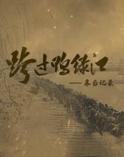 跨过鸭绿江——幕后记录