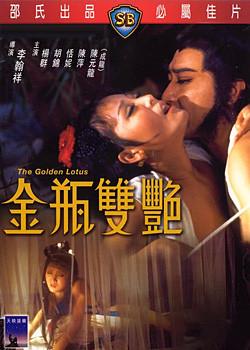 《金瓶双艳》电影高清在线观看