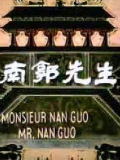 南郭先生,高清在线播放