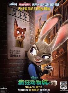 《疯狂动物城》  高清在线观看_完整版迅雷下载