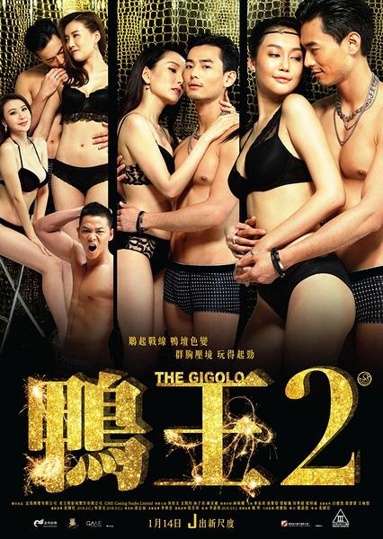 香港 鸭王22016