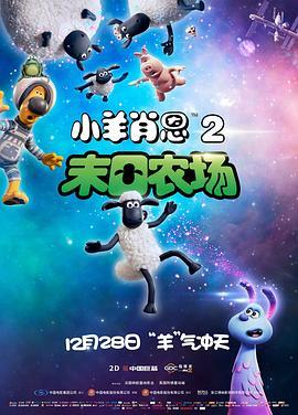 《小羊肖恩2末日农场》电影高清在线观看