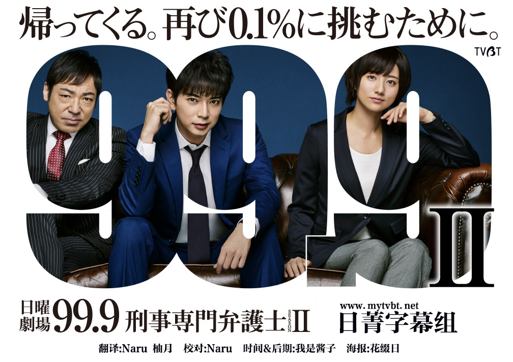 99.9刑事专业律师第二季