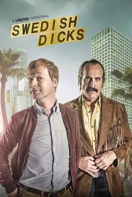瑞典混蛋侦探社第一季,高清在线播放