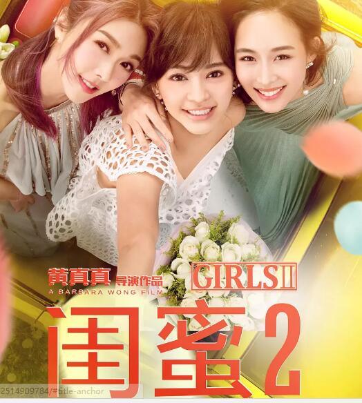 《闺蜜2无二不作》电影高清在线观看