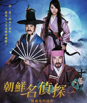 《朝鲜名侦探吸血怪魔的秘密》电影高清在线观看
