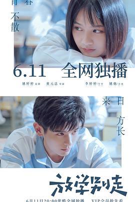 《放学别走》电影高清在线观看_完整版迅雷下载