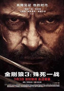 金刚狼3殊死一战,高清在线播放