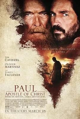 使徒保罗保罗,基督使徒