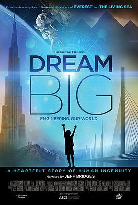 梦想之大构建我们的世界