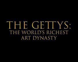 盖蒂家族世界最富艺术豪门
