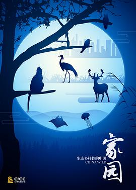 家园·生态多样性的中国