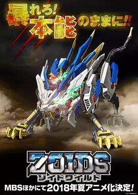 Zoids Wild/索斯机兽·荒野纪,高清在线播放