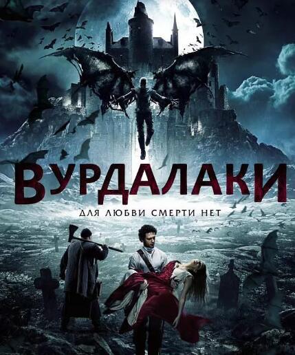 《吸血鬼传说》  高清在线观看_完整版迅雷下载