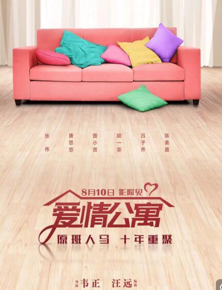 爱情公寓电影