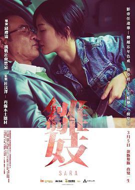 《雏妓》电影高清在线观看