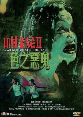 《山村老尸2色之恶鬼》电影高清在线观看
