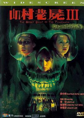 《山村老尸3恶灵缠身》  高清在线观看_完整版迅雷下载