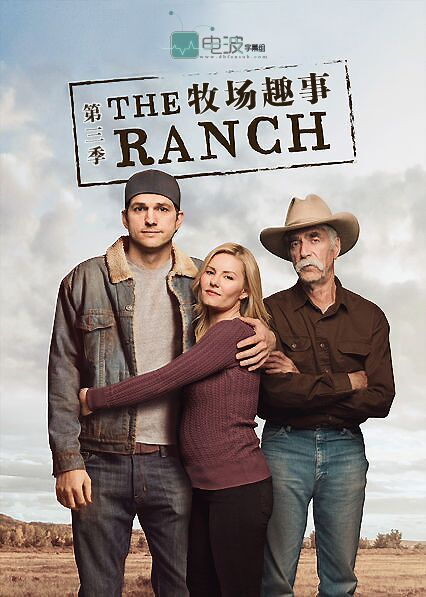牧场趣事 第三季