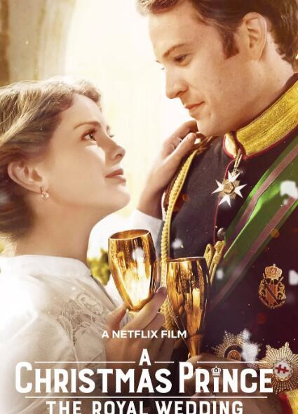 圣诞王子皇室婚礼