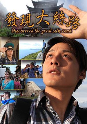 《发现大丝路第一季》电影高清在线观看
