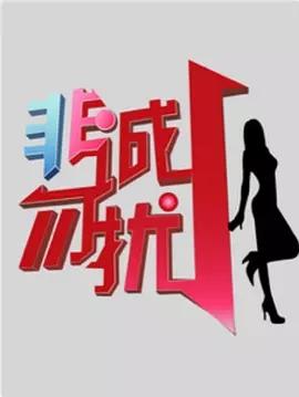 非诚勿扰2019(综艺)