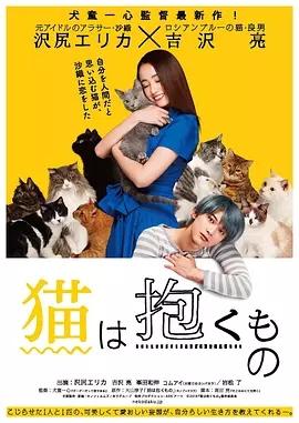 猫是要抱着的