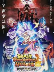 超龙珠英雄:宇宙争乱篇,高清在线播放