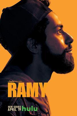拉米第一季