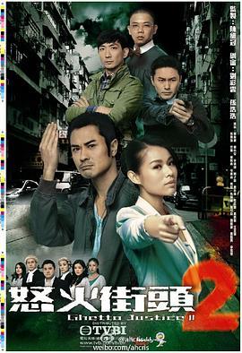 《怒火街头2粤语》  高清在线观看_完整版迅雷下载