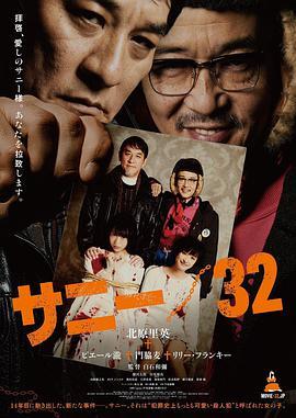 《萨尼32》电影高清在线观看