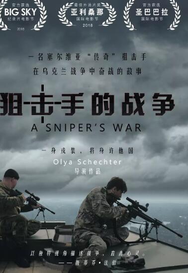 狙击手的战争