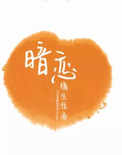 暗恋橘生淮南
