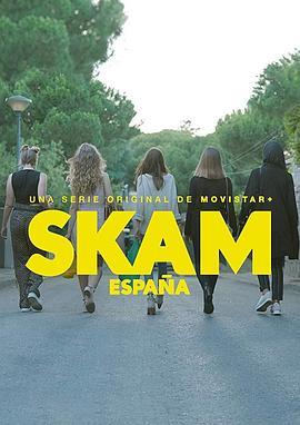 羞耻(西班牙版)第二季