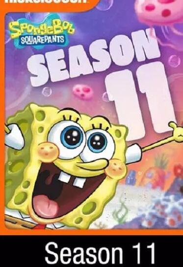 《海绵宝宝第十一季》  高清在线观看_完整版迅雷下载