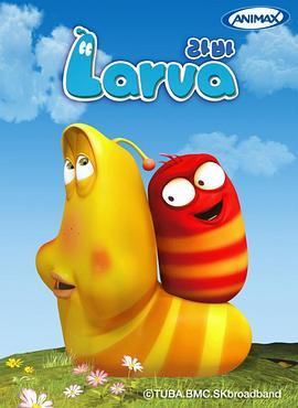 《爆笑虫子第一季》  高清在线观看_完整版迅雷下载