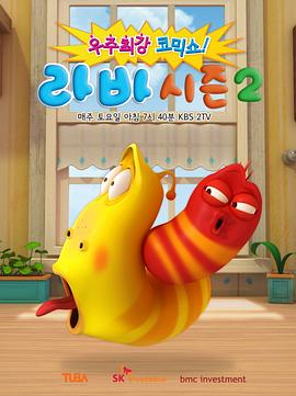 《爆笑虫子第二季》  高清在线观看_完整版迅雷下载