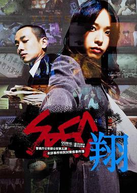 《SPEC翔》电影高清在线观看