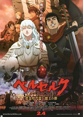 《剑风传奇黄金时代篇1:霸王之卵》  高清在线观看_完整版迅雷下载