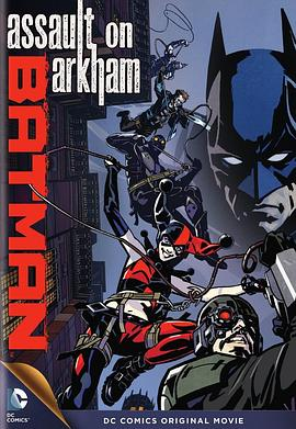 蝙蝠侠:突袭阿卡姆
