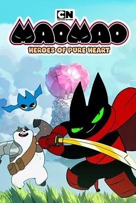 猫猫-纯心之谷的英雄们 纯心英雄第一季海报剧照