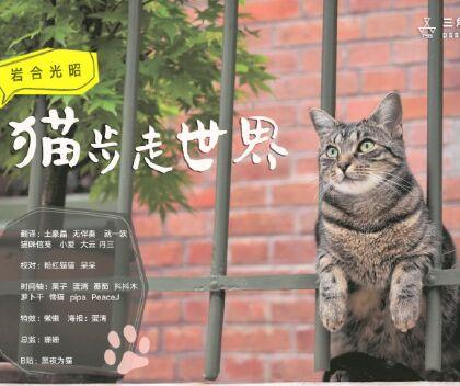 《岩合光昭の猫步走世界~勃艮第篇》电影高清在线观看