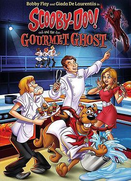 《史酷比与美食幽灵》电影高清在线观看