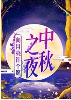 湖南卫视中秋夜2019