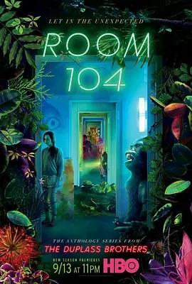 104号房间第三季