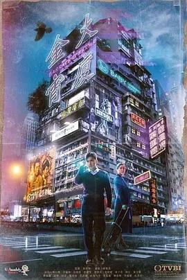金宵大厦(国语)(香港剧)