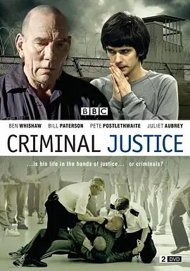 审讯对决/司法正义 第一季