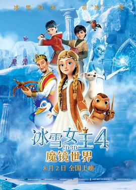 冰雪女王4魔镜世界